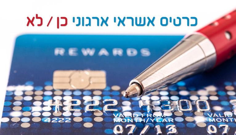 כרטיס אשראי ארגוני