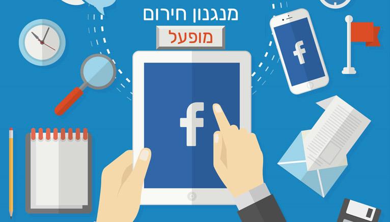 איך מקבלים החלטה ארגונית על המסרים בדף הפייסבוק בשעת חירום?