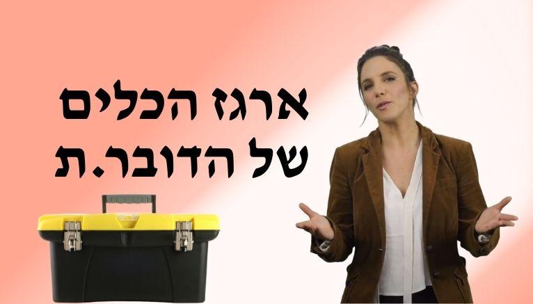 ארגז הכלים של הדוברת או הדובר