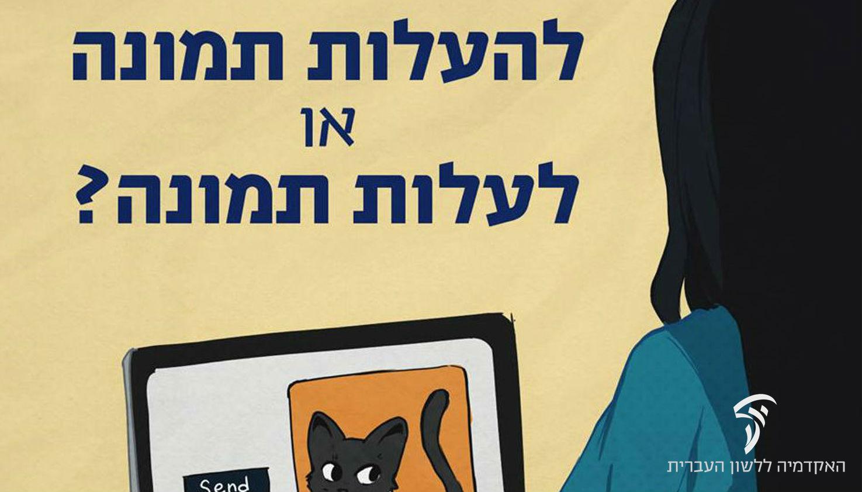 איך אומרים פוסט בעברית?