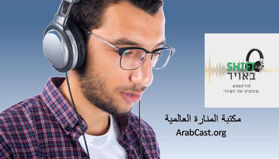 הידעתם שהמצרים מאזינים לספרים של עמוס עוז? – פודקאסט