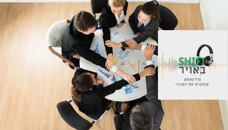 עובדים עם אוכלוסיות מיוחדות? תזמינו אותם לשולחן העבודה – פודקאסט