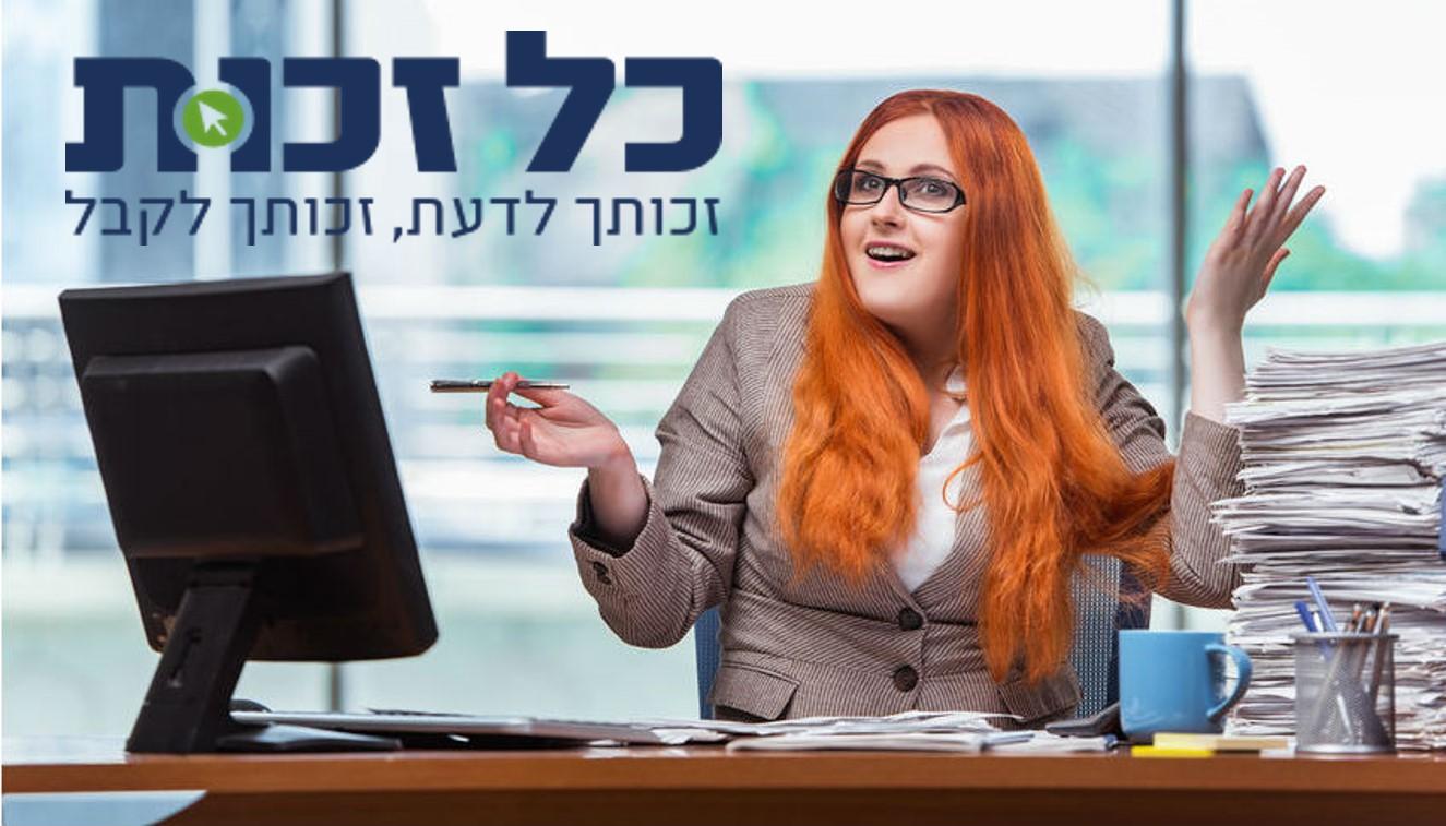 """איך הפכה """"כל זכות"""" לוויז של הזכויות החברתיות בישראל?"""