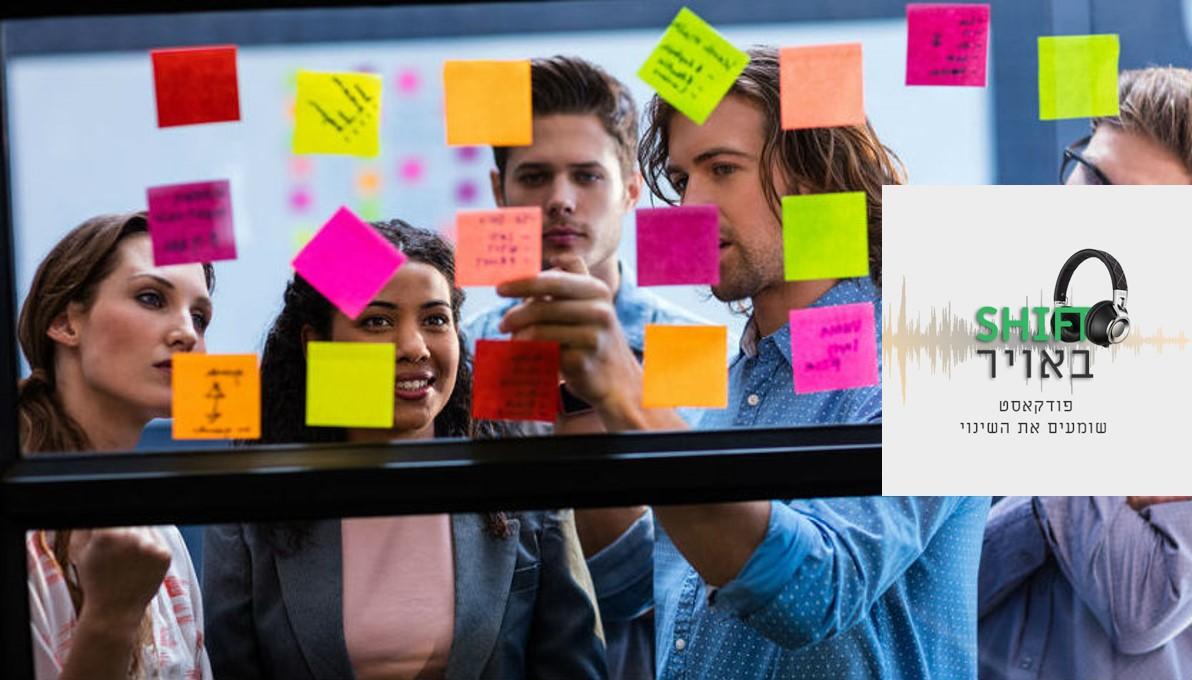 מה הקשר בין עיצוב לפרויקט חברתי? – פודקאסט (פרק א' עם אפרת יגור)
