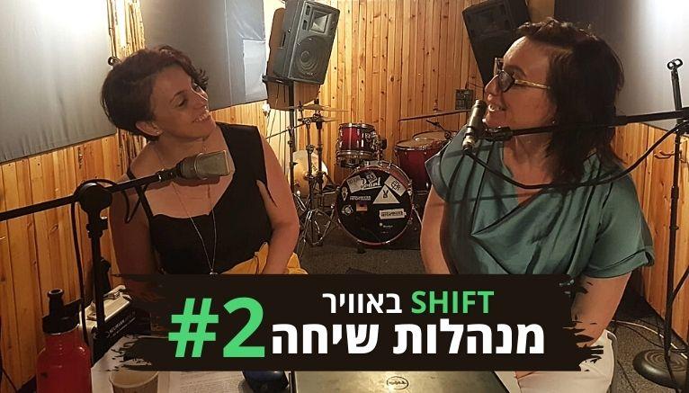 איך הצלחנו להתרחב למרות הסגר (פודקאסט) עונה 4