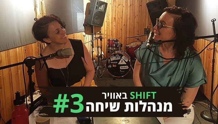 שומרות על הצוות בזמן משבר (פודקאסט) עונה 4